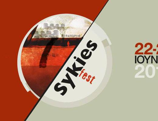Sykies Fest 2019: Η ιστορία του Γεντί Κουλέ με μια άλλη ματιά