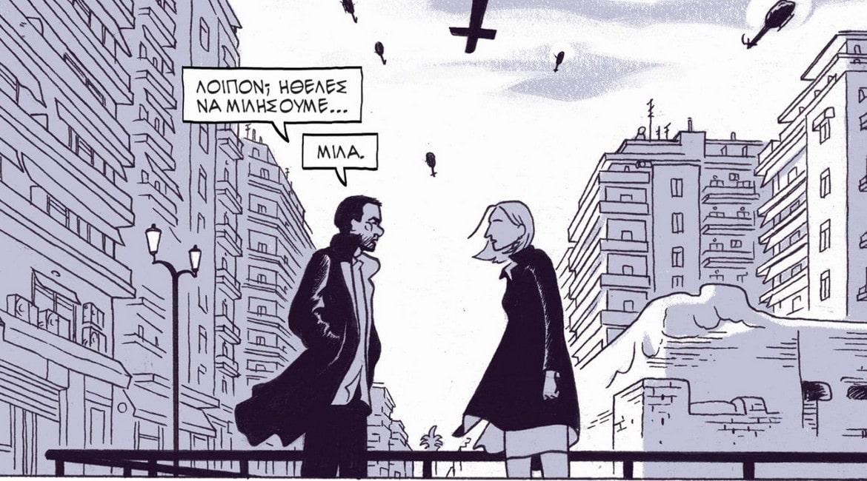 Το Φεστιβάλ Κινηματογράφου Θεσσαλονίκης γιορτάζει τα 60α του γενέθλια με ένα κόμικ