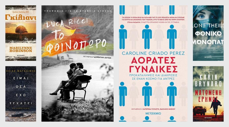 6 βιβλία που μόλις κυκλοφόρησαν και ανυπομονούμε να διαβάσουμε