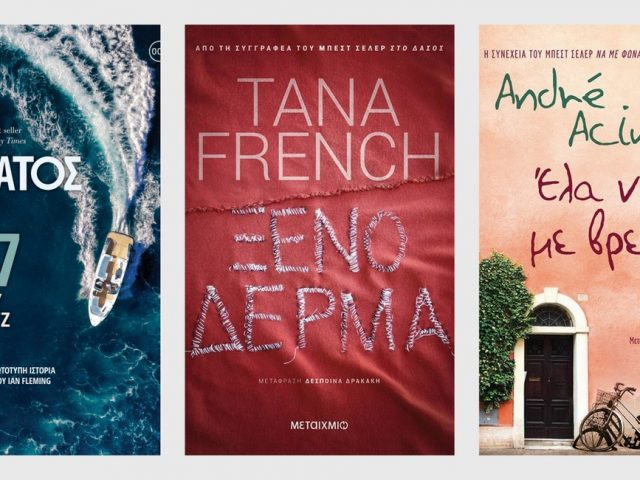 3 βιβλία που ανυπομονούμε να διαβάσουμε αυτό το μήνα