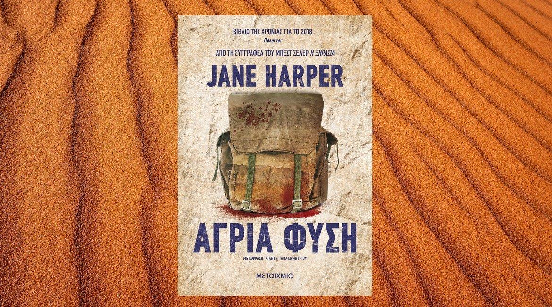 Το νέο βιβλίο της Jane Harper είναι ακόμα καλύτερο από το πρώτο