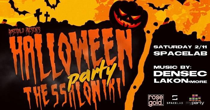 Όλα τα events που θα σε βάλουν σε Halloween mood