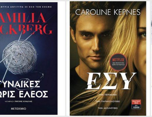 5 νέα βιβλία για να προσθέσεις στην reading list σου
