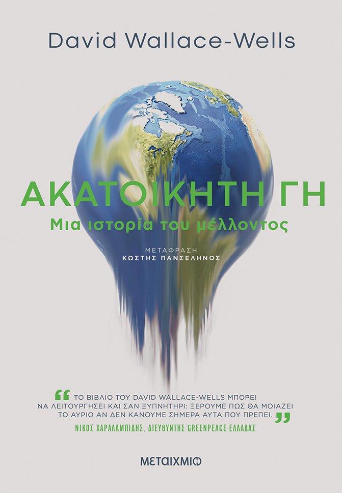 """""""Environment is but a looking glass"""": 4 βιβλία για το περιβάλλον"""