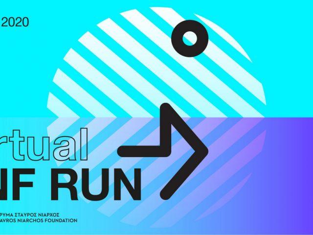 Virtual SNF Run: Ένας διαδικτυακός αγώνας δρόμου για καλό σκοπόVirtual SNF Run: Ένας διαδικτυακός αγώνας δρόμου για καλό σκοπό