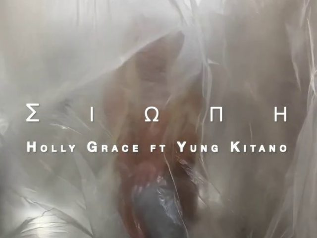 H Holly Grace επιβεβαιώνει το πόσο ανάγκη είχαμε το νέο της single