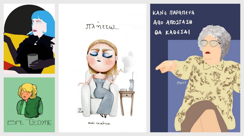 4 illustrators εμπνέονται από την παλιές ελληνικές σειρές