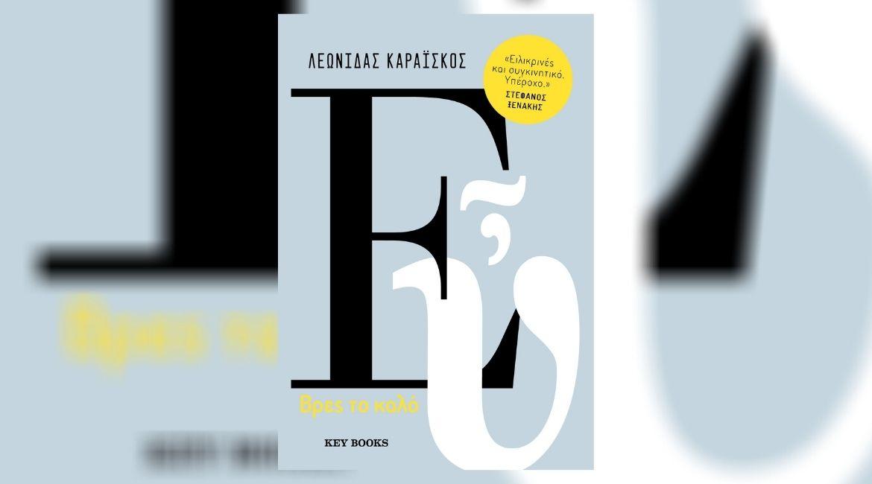 """Σήμερα διαβάζουμε ένα απόσπασμα από το νέο βιβλίο """"Εὖ"""" του Λεωνίδα Καραΐσκου"""