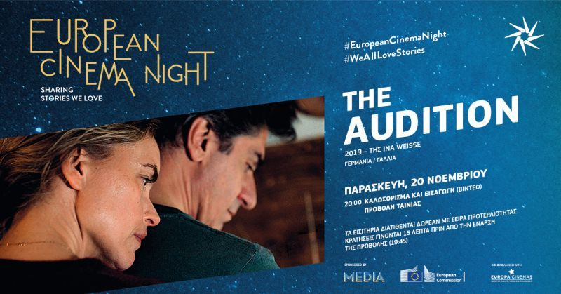 European_Cinema_Night_2020_horizontal