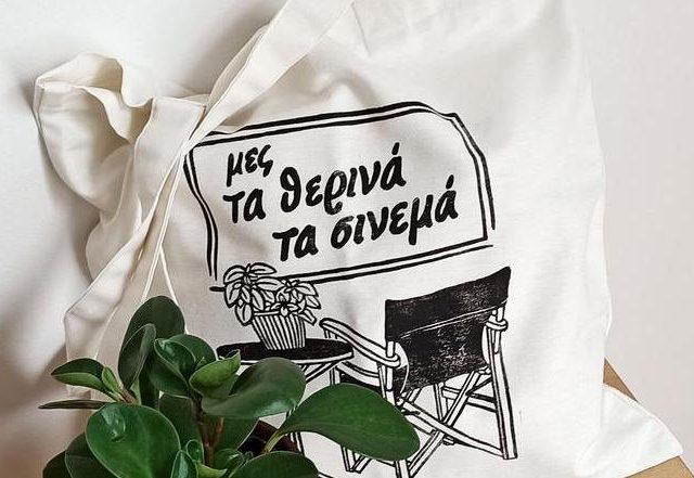 ελληνικές tote bags